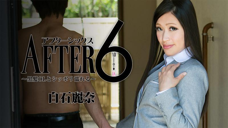 アフター6~黒髪OLとシッポリ濡れる~ 白石麗奈