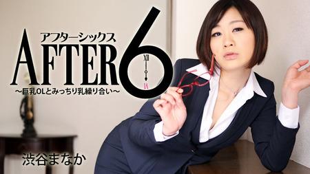 渋谷まなか:アフター6〜巨乳OLとみっちり乳繰り合い〜【Heyzo】