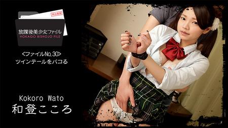 和登こころ:放課後美少女ファイル No.30〜ツインテールをパコる〜【Heyzo】