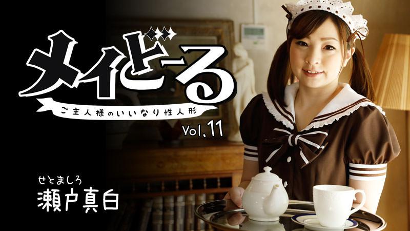 メイどーる Vol.11~ご主人様のいいなり性人形~ 瀬戸真白