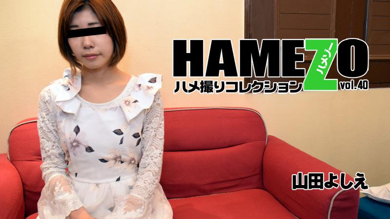 HAMEZO~ハメ撮りコレクション~vol.40 山田よしえ