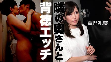 菅野礼奈:隣の奥さんと背徳エッチ【Heyzo】