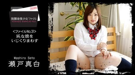 放課後美少女ファイル No.31〜純な娘をいじくりまわす〜