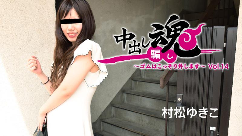 中出し魂~ゴムはこっそり外します~Vol.14 村松ゆきこ