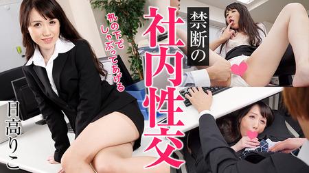 【#日高りこ】#無修正 #HEYZO  #東京熱 の #抜ける丸見え裏動画 まとめ-禁断の社内性交~机の下でしゃぶってあげる~
