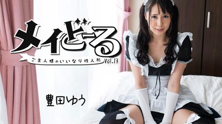 メイどーる Vol.13〜ご主人様のいいなり性人形〜