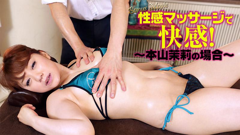 本山茉莉:性感マッサージで快感!〜本山茉莉の場合〜【ヘイゾー】