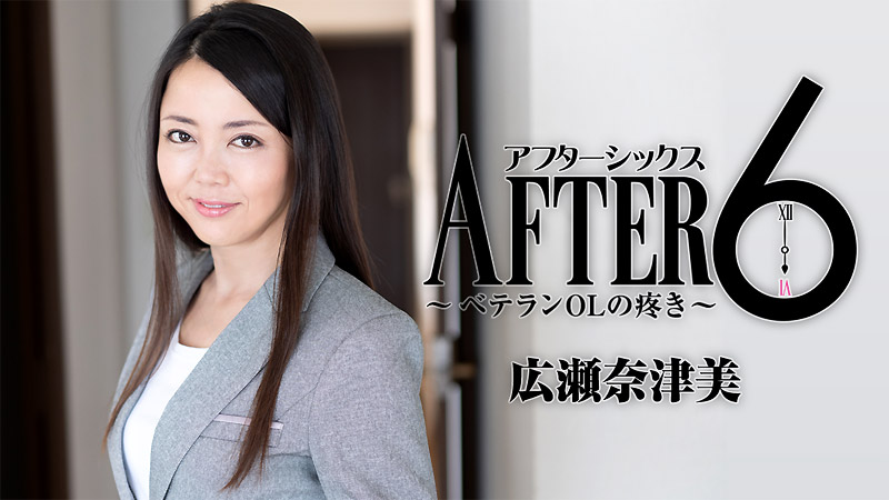 アフター6~ベテランOLの疼き~ 広瀬奈津美