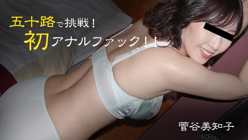 五十路で挑戦!初アナルファック!! 菅谷美知子