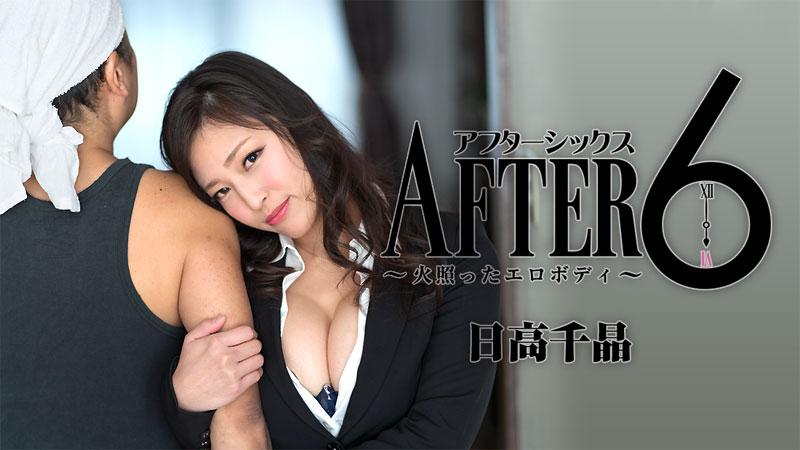 アフター6~火照ったエロボディ~ 日高千晶
