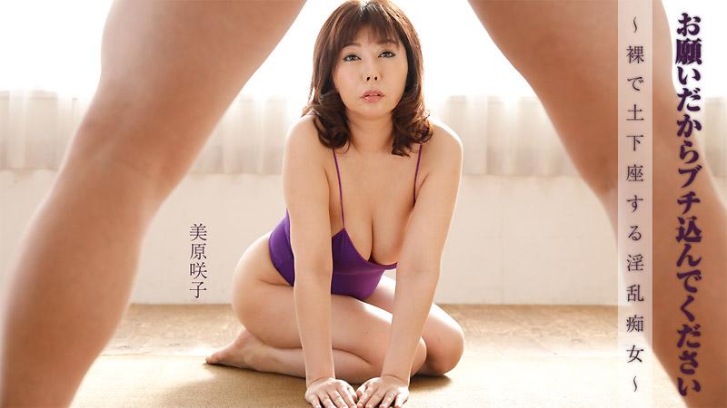 お願いだからブチ込んでください~裸で土下座する淫乱痴女~ 美原咲子
