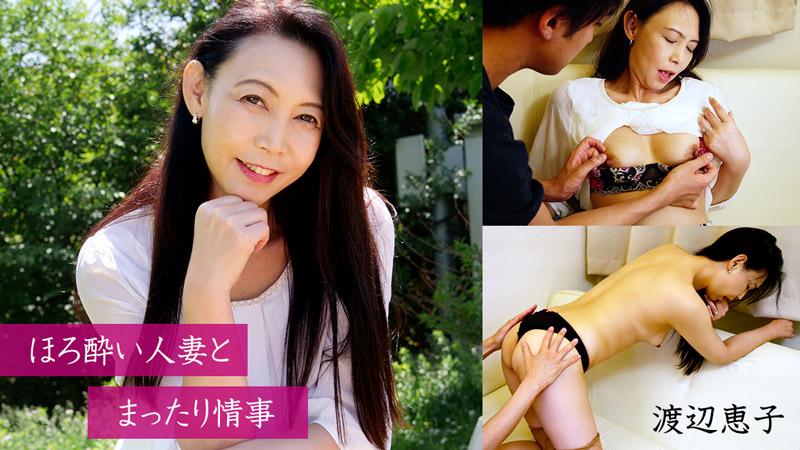 ほろ酔い人妻とまったり情事 渡辺恵子