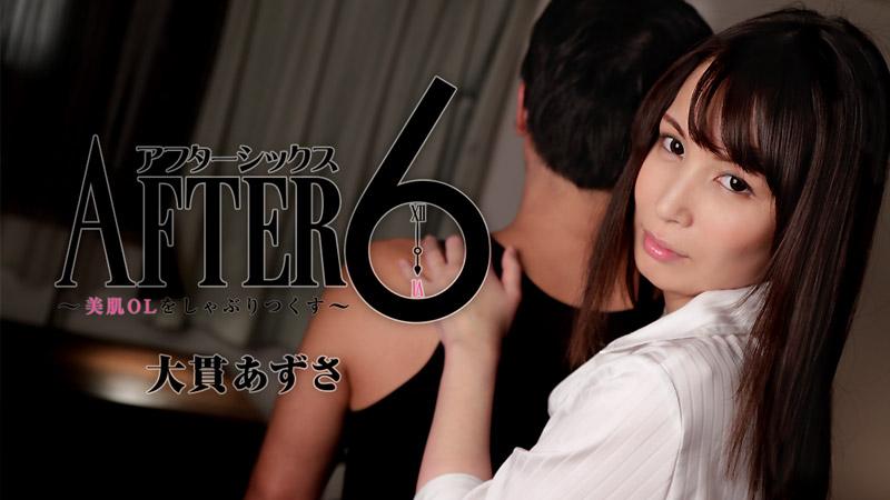 アフター6〜美肌OLをしゃぶりつくす!〜