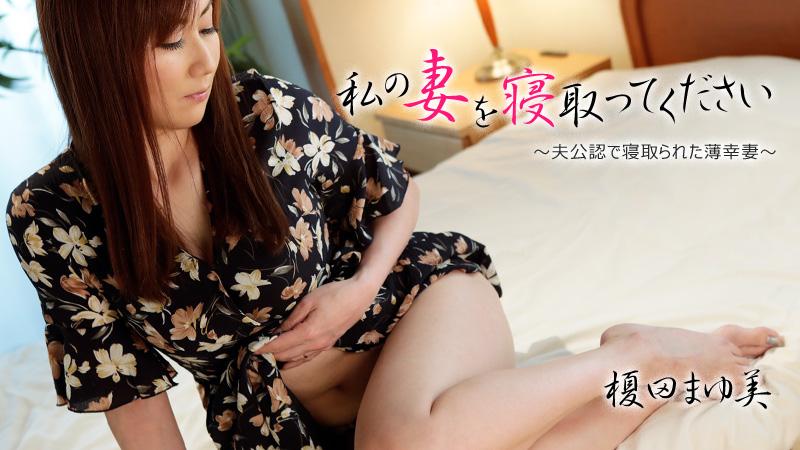 私の妻を寝取ってください~夫公認で寝取られた薄幸妻~ 榎田まゆ美