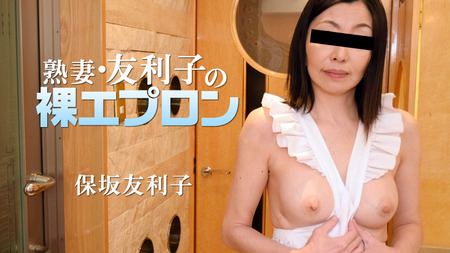 熟妻・友利子の裸エプロン