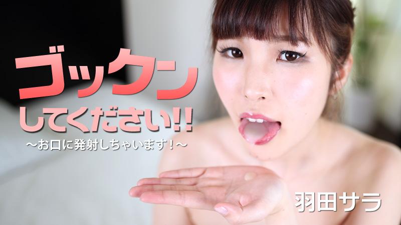 ゴックンしてください!!~お口に発射しちゃいます!~ 羽田サラ