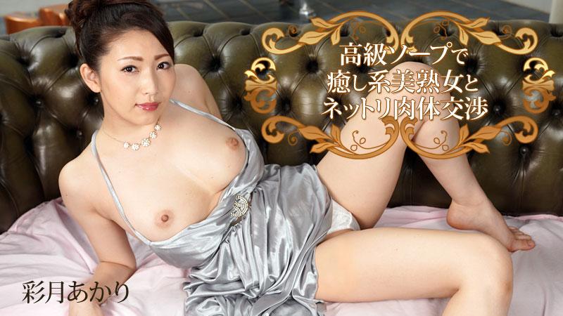 HEYZO 2009 Akari Satsuki