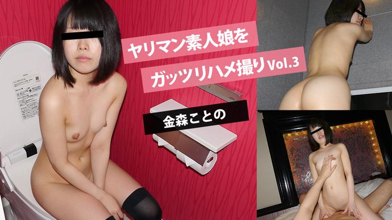 ヤリマン素人娘をガッツリハメ撮り Vol.3