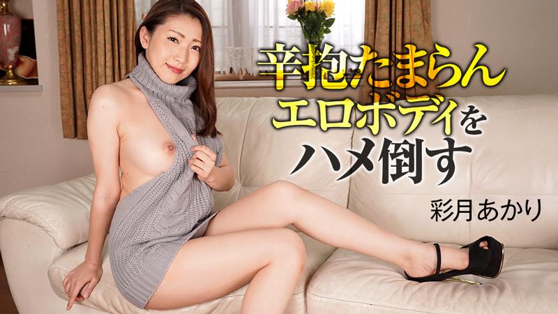 HEYZO 2049 Akari Satsuki