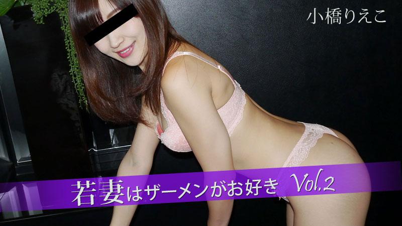 若妻はザーメンがお好き Vol.2 – 小橋りえこ