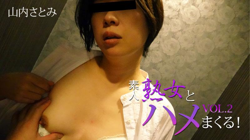 素人熟女とハメまくる!Vol.2