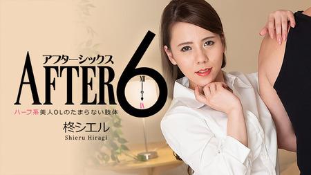 アフター6〜ハーフ系美人OLのたまらない肢体〜