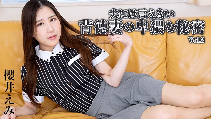 [Heyzo][櫻井えみ][夫には言えない背徳妻の卑猥な秘密Vol.2]