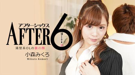 アフター6〜清楚系OLの裏の顔〜