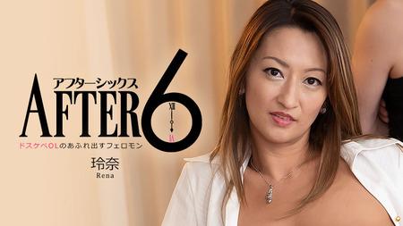 アフター6〜ドスケベOLのあふれ出すフェロモン〜
