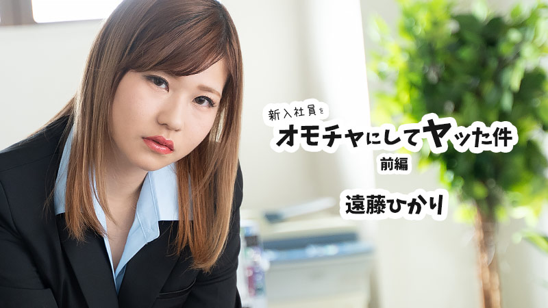 [Heyzo][遠藤ひかり][新入社員をオモチャにしてヤッた件 前編]