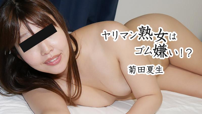 [HEYZO][菊田夏生][ヤリマン熟女はゴム嫌い!?]