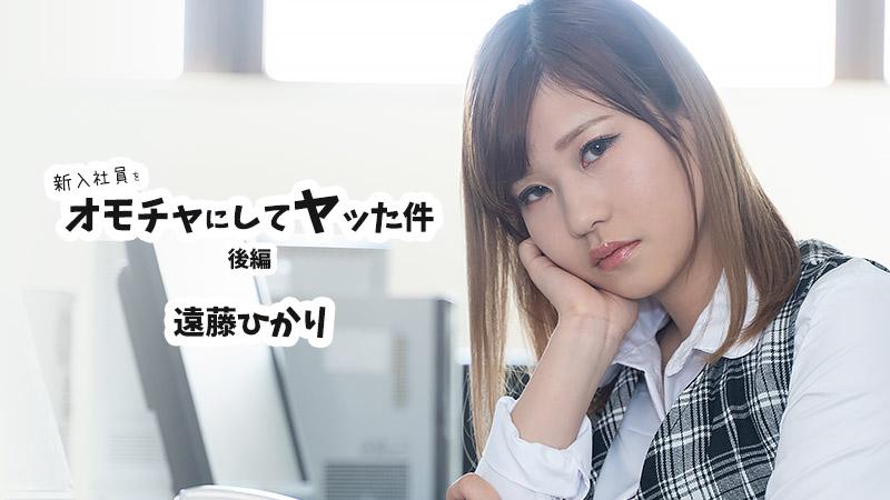 player thumbnail - HEYZO 2423 新入社員をオモチャにしてヤッた件 後編 - 遠藤ひかり