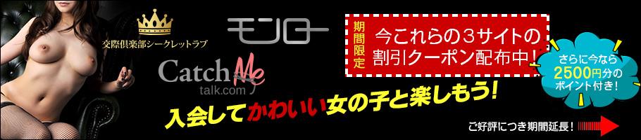 [期間限定]生の女の子と遊べる3サイトのクーポン配布中!